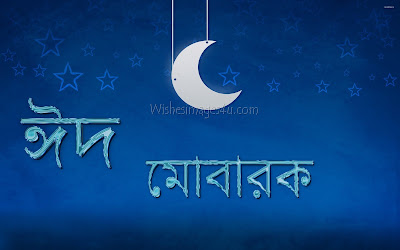 ঈদ মোবারক Wishes Images 2017