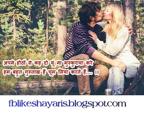 Apne Hontho Se Kah Do  रोमांटिक शायरी - Romantic Shayari