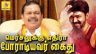 Mersal hurt Hindu sentiments : Arjun Sampath Speech