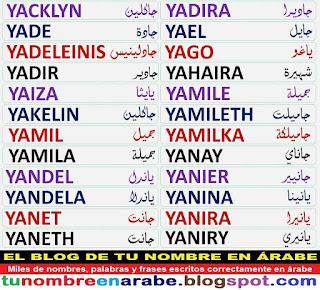 Escribir nombres en arabe: Yago, Yamila, Yadira