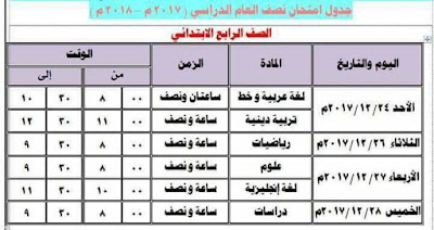 جدول امتحان نصف العام الصف الرابع الابتدائي 2018