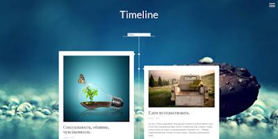Timeline - шаблон для blogger