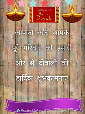 Share this happy Diwali message with friends
