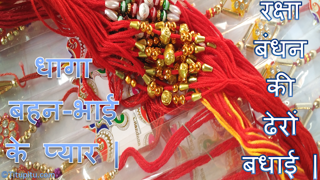 Hindi-Raksha-bandhan-wishes