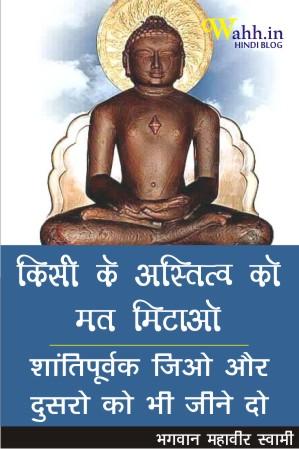 Mahavir-swami-suvichar