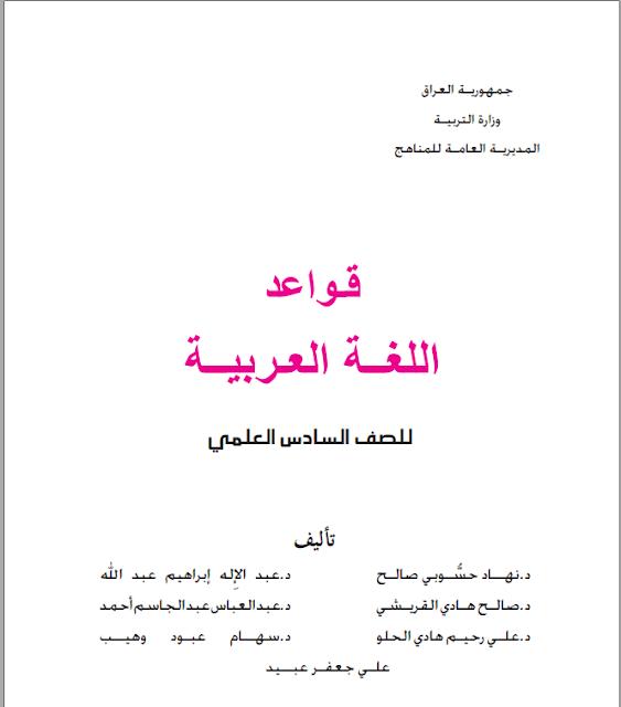كتاب قواعد اللغة العربية للصف السادس العلمي التطبيقي المنهج الجديد 2018 - 2019
