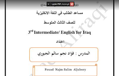 ملزمة اللغة الأنكليزية للصف الثالث المتوسط أعداد الأستاذ فؤاد نجم