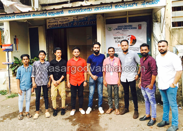 Kerala, News, Kasargod, Chowki, World toilet day, Club, World toilet day marked.