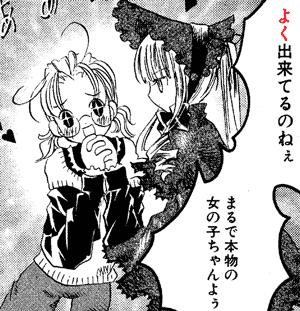 よく出来てるのねぇ まるで本物の女の子ちゃんよぅ quote from manga Rozen Maiden (chapter 3)
