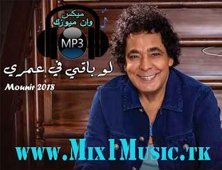 اغنية محمد منير - لو باقي في عمري - من البوم وطن MP3 2018, اغنية محمد منير - لو باقي في عمري - MP3 2018, محمد منير - لو باقي في عمري - MP3, دندنها,اغنية لو باقي في عمري,لو باقي في عمري mp3,لو باقي في عمري,استماع لو باقي في عمري,محمد منير, استماع وتحميل اغنية محمد منير لو باقي في عمري Mp3 من البوم  , دندنها, اغنية محمد منير لو باقي في عمري Mp3, تحميل اغنية محمد منير لو باقي في عمري Mp3 من البوم وطن, اغنية محمد منير لو باقي في عمري,تحميل اغنية محمد منير لو باقي في عمري,استماع اغنية محمد منير لو باقي في عمري,اغنية لو باقي في عمري 2018,اغنية لو باقي في عمري mp3,تحميل اغنية محمد منير لو باقي في عمري mp3, اغنية محمد منير لو باقي في عمري, تحميل اغنية محمد منير لو باقي في عمري, استماع اغنية محمد منير لو باقي في عمري, اغنية لو باقي في عمري 2018, اغنية لو باقي في عمري mp3, تحميل اغنية محمد منير لو باقي في عمري mp3, اغنية محمد منير لو باقي فى عمري | تحميل اغاني | اغانينا, استماع وتحميل اغنية محمد منير لو باقي فى عمري Mp3 كامله تحميل و استماع مباشر باعلي جودة من سيرفراتنا سي دي كواليتي بدون اعلانات بوب اب مجانا 2018 لاستماع وتحميل, nogomi,استماع اغانى محمد منير,استماع اغنية محمد منير لو باقي فى عمري,اغانى,اغانى 2019,اغانى الكينج محمد منير,اغانى الملك محمد منير,اغانى جديده 2019,اغانى رومانسيه,اغانى عربى,اغانى عربى 2019,اغانى عربيه,اغانى محمد منير جديد,اغانى محمد منير زمان,اغانى محمد منير للاستماع,اغانى محمد منير للتحميل,اغاني محمد منير,اغاني محمد منير 2019,اغاني محمد منير قديمه,اغنية محمد منير لو باقي فى عمري 2018,اغنية محمد منير لو باقي فى عمري mp3,البوم محمد منير,البومات محمد منير,انغام العرب,برنامج اغانى,برنامج تحميل اغانى mp3,برنامج تنزيل اغانى mp3,تحميل اغانى,تحميل اغانى 2019,تحميل اغانى عربى,تحميل اغانى عربى 2019,تحميل اغانى محمد منير,تحميل اغاني محمد منير,تحميل اغاني محمد منير 2019,تحميل اغنية محمد منير لو باقي فى عمري,تنزيل اغانى,تنزيل اغانى محمد منير,تنزيل اغاني محمد منير,تنزيل اغاني محمد منير 2019,تنزيل اغنية محمد منير لو باقي فى عمري,دندنه,دندنها,سمعنا,شرايط محمد منير,محمد منير,محمد منير 2019,موقع سمعنا,موقع نغمه انغامى,نجومى,نغم العرب,نغماتى, تحميل اغنية محمد منير لو