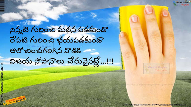 Beautiful good morning messages in telugu