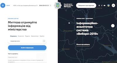 МВС запустило систему моніторингу порушень на виборах