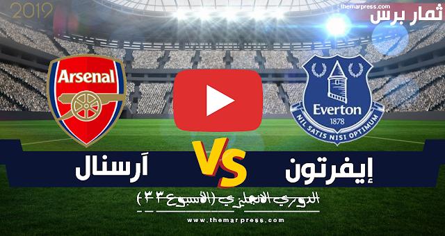 مشاهدة مباراة إيفرتون وآرسنال بث مباشر بتاريخ 07-04-2019 الدوري الانجليزي