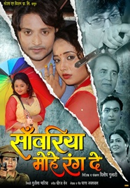 SAWARIYA MOHE RANG DE - Bhojpuri Movie Star casts, News, Wallpapers, Songs & Videos