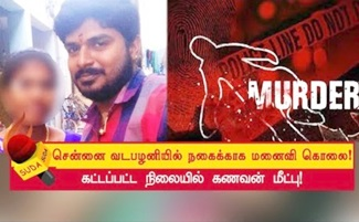 Women murdered for jewels at vadapalani