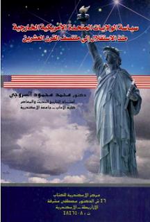 تحميل كتاب سياسة الولايات المتحدة الأمريكية الخارجية منذ الإستقلال إلى منتصف القرن العشرين PDF