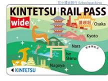 近鐵常用路線車費及運輸時間一覽表(更新:2016年10月)