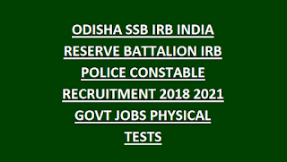 ODISHA SSB IRB INDIA RESERVE BATTALION IRB POLICE CONSTABLE RECRUITMENT 2018 2021 GOVT JOBS PHYSICAL TESTS