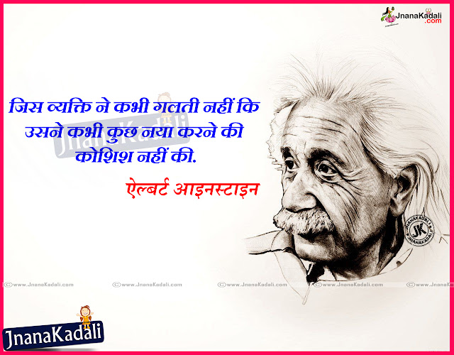 Telugu Daily Good Thoughts and Quotes Images in with Einstein Quotes, Telugu Famous Quotations by Einstein, Telugu Time Value Quotations and Messages, Nice Telugu Language Einstein Sayings, Spirtual Einstein Great Messages and Wallpapers, Inspirational Telugu Language Quotes Online,Great Telugu Time Messages by Einstein, Telugu Daily Manchi Maatalu Images Wallpapers.