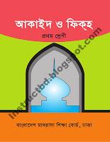 NCTB Ebtedayi Class One Akaied o Fiqah