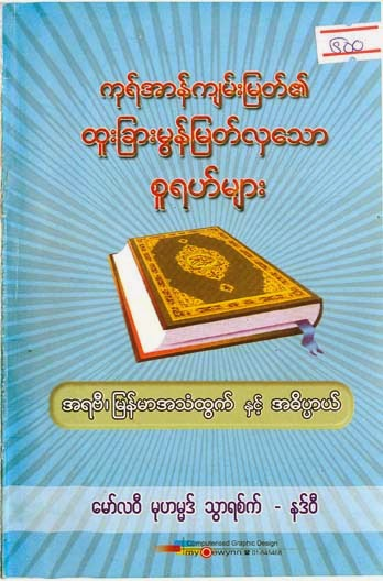 Burmese Pronunciation Guide & Translation of Special Surahs F.jpg