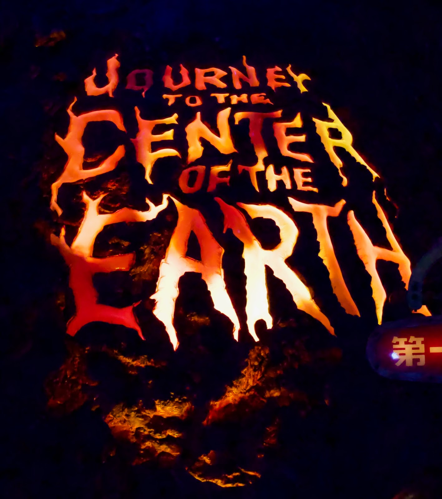 Tokyo-Disney-Sea-Mysterious-Island-Journey-to-the-centre-of-the-earth