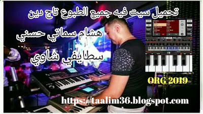 تحميل سيت راي فيه جميع الطبوع تاج الدين سطايفي حسني شاوي اورك 2019