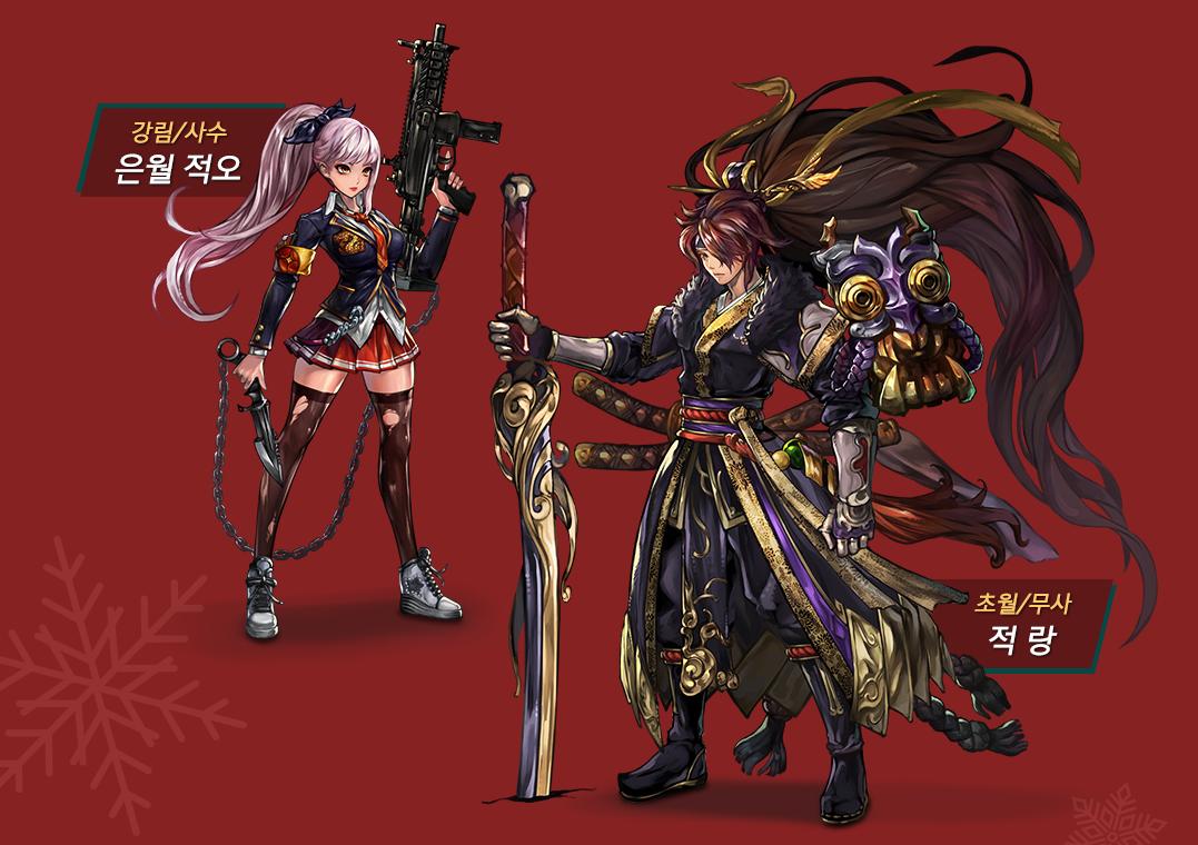 Final Blade - December 2017 costumes