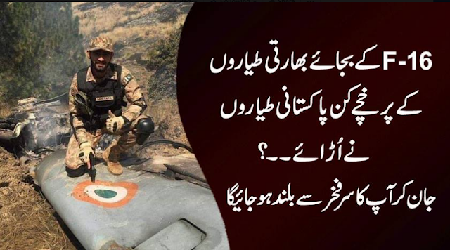 india pakistan war 2019 | There was no choice except to answer India, the Pak Army
