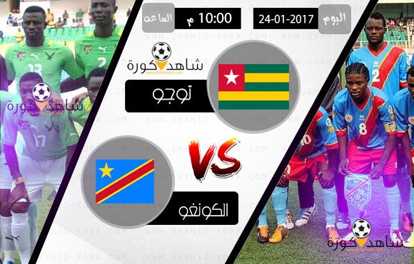نتيجة مباراة توجو وجمهورية الكونغو اليوم بتاريخ 24-01-2017 كأس الأمم الأفريقية