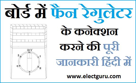 ceiling fan regulator connection diagram