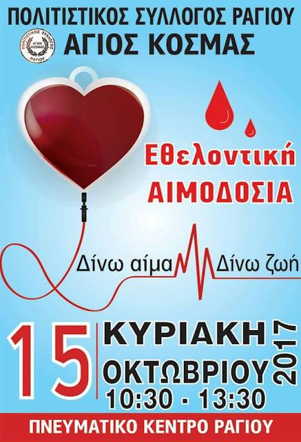 Εθελοντική αιμοδοσία αύριο, από τον Πολιτιστικό Σύλλογο Ραγίου
