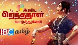 Ulaganayagan Kamal Hassan's 63 Birthday | KamalHaasan's REVEALS | IBC Tamil