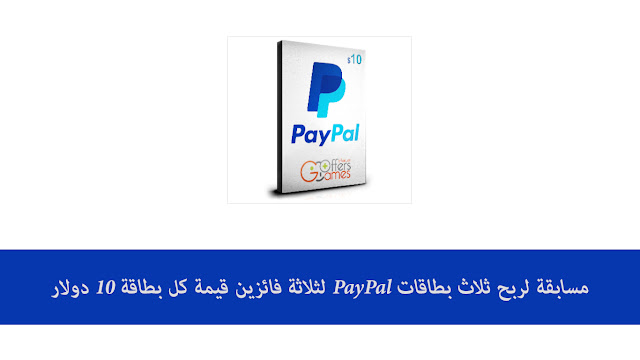 مسابقة لربح ثلاث بطاقات PayPal لثلاثة فائزين قيمة كل بطاقة 10 دولار