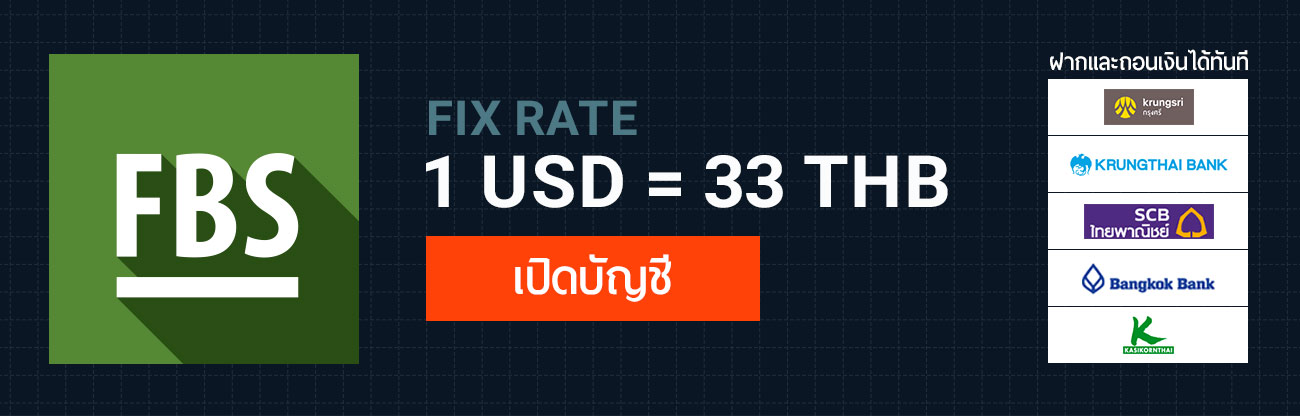 https://fbs.co.th/promo/fixrate?utm_source=www.konlenforex.com%2F&utm_medium=banner&utm_campaign=THmay_replace&utm_content=th_advantages_1300x416