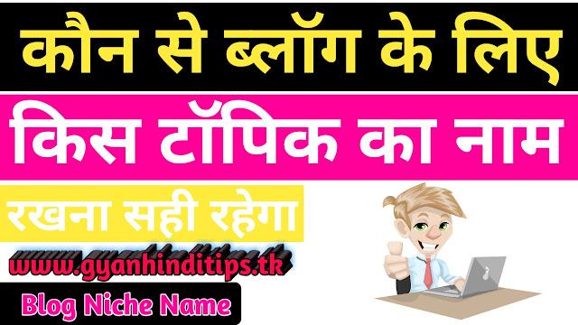 किस टॉपिक पे ब्लॉग्गिंग करे लम्बे समय तक ब्लॉगिंग लिए यूनिक सा नाम का क्या रखे हिंदी में सीखे पूरी जानकारी