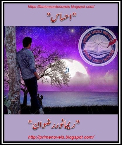 Free download Ehsas novel by Reema Noor Rizwan pdf