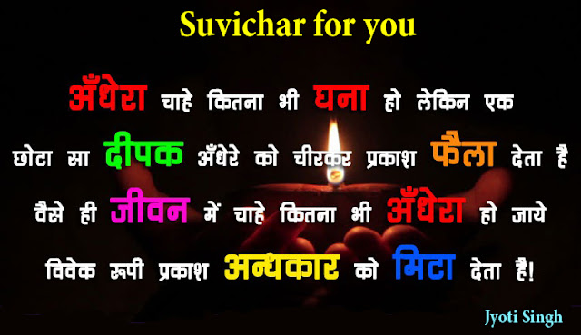 Suvichar for you - Andhera chahe kitana bhi ghana ho