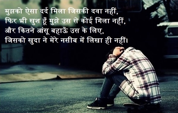 Sad Shayari Text Messages, Images for Facebook, WhatsApp Picture SMS