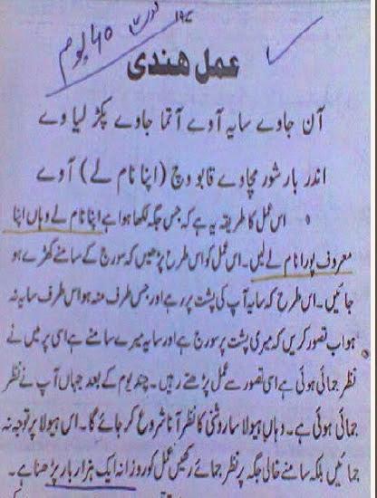 Hamzad Amliyat books urdu