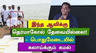Kamal Haasan funs Thermocol project | Sangili Bungili Kadhava Thorae Movie Audio Launch