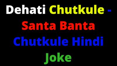 Dehati Chutkule - Santa Banta Chutkule Hindi Joke