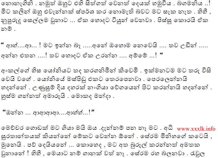 Sinhala Wal Katha Wal Katha Lokaya: වැල කතා සිංහල : Amuththek 2
