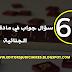 60 سؤال جواب في مادة المسطرة الجنائية الاستعداد للامتحان الشفوي وزارة العدل والحريات  2017