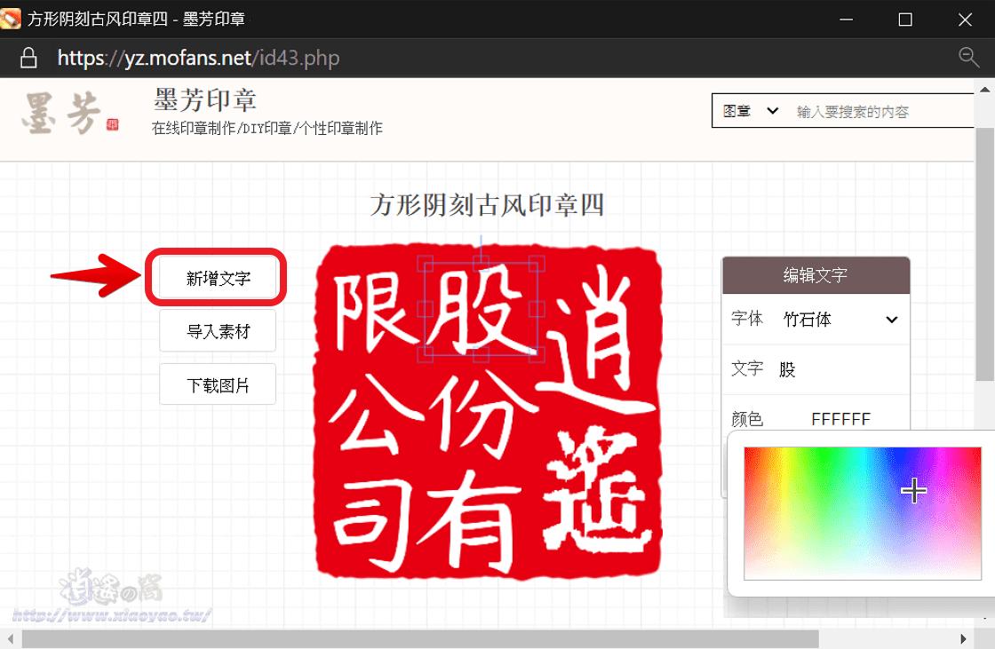 「墨芳印章」免費印章圖片產生器