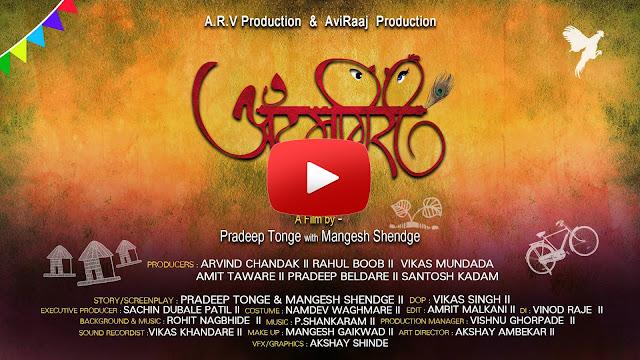 आयट्मगिरी मराठी चित्रपट - ITEMGIRI Full Marathi Movie