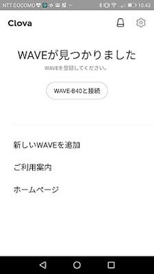「WAVEと接続」