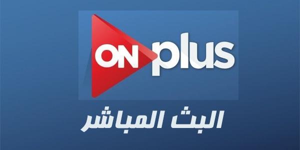 كيفية ضبط تردد قناة On Sport HD المجانية الناقلة لمباراة مصر واوغندا اياب حصريا