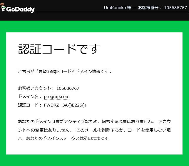 「GoDaddy」から認証コードをメール通知