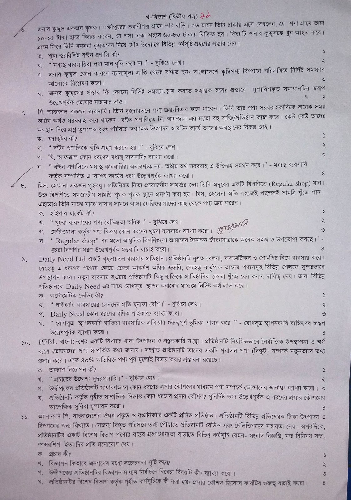 HSC Production Management & Marketing 2nd Paper Suggestion